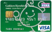 学研カード